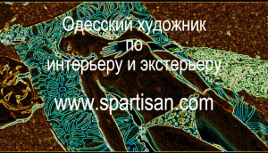 художественная студия Одессы