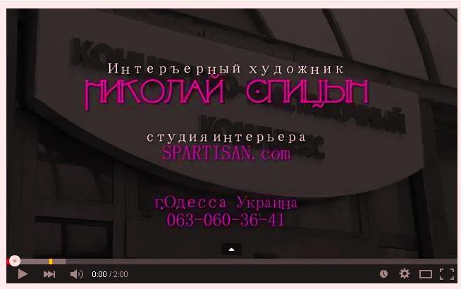 интерьерный художник Одессы