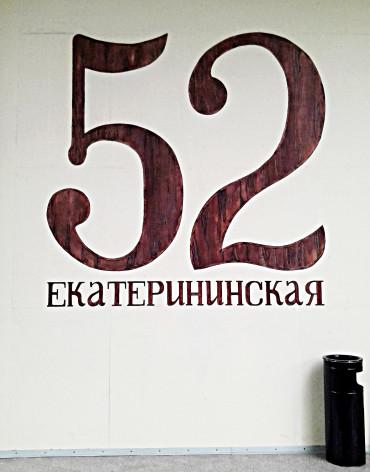 фасадная роспись