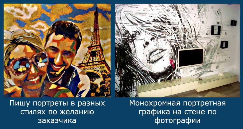 портреты на заказ Одесса